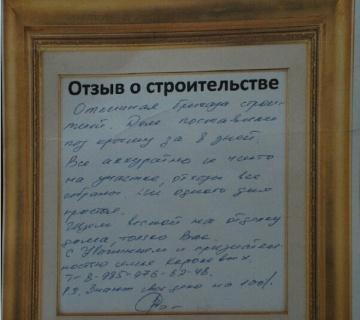 Семья Королёвых, отзыв о строительстве дома
