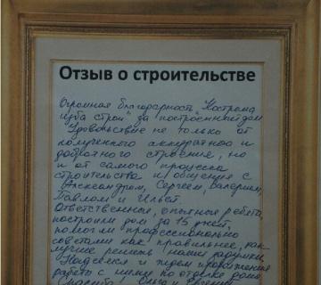 Ольга и Евгений, отзыв о строительстве дома