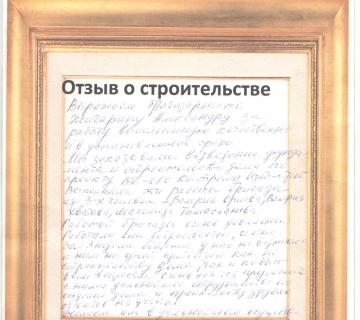 Семья Кизжаевых, возведение фундамента и строительства дома